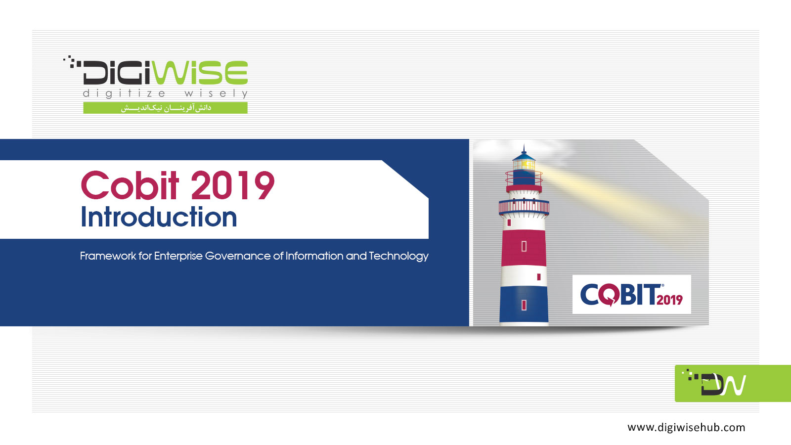Introduction of Cobit 2019
