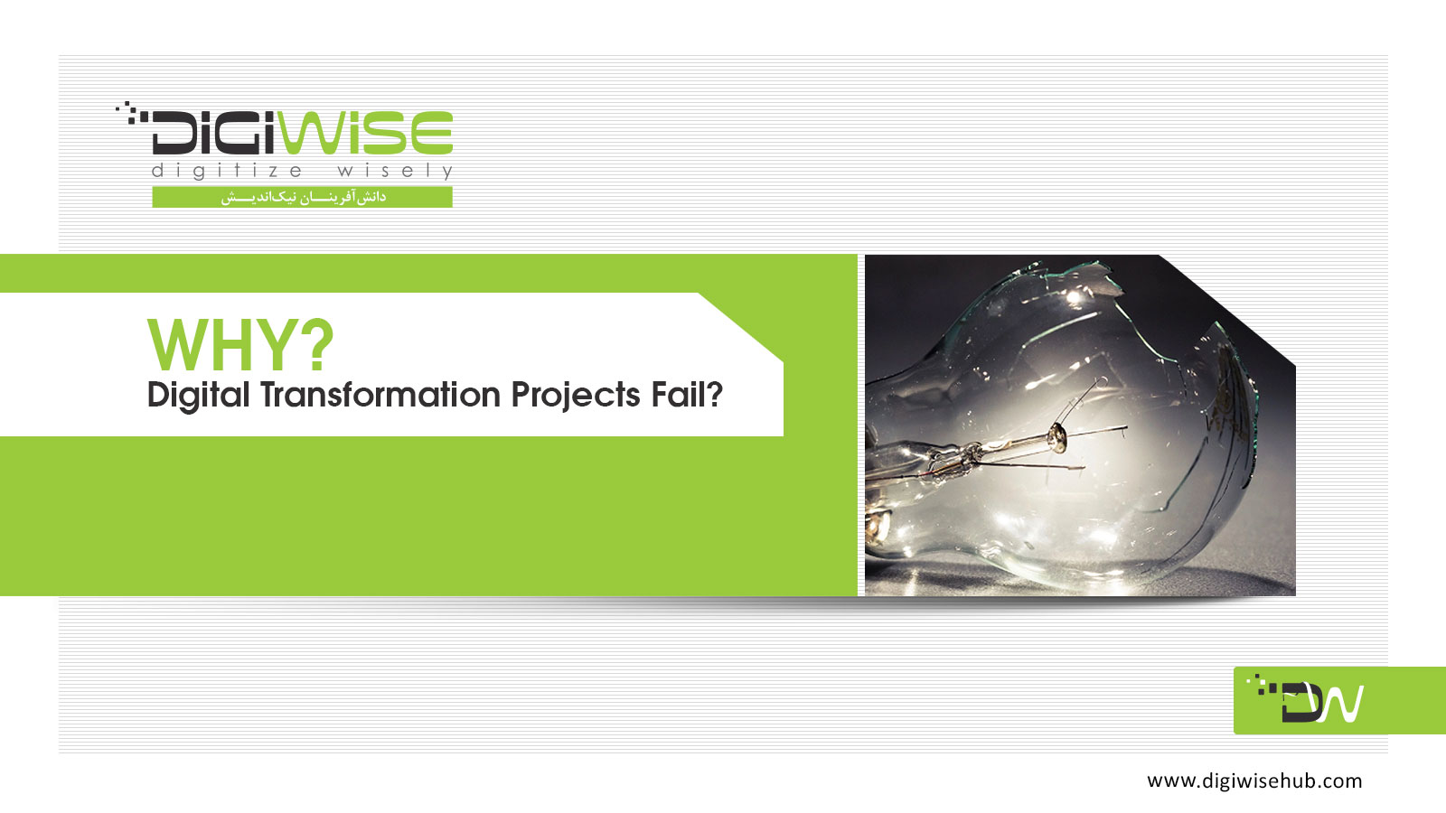 Why Digital Transformation Projects Fail?