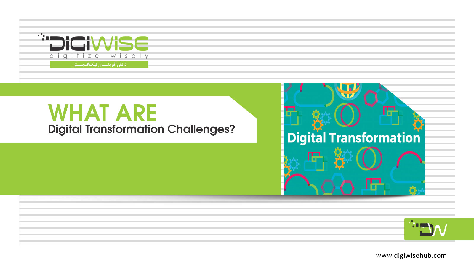 What are Digital Transformation Challenges?