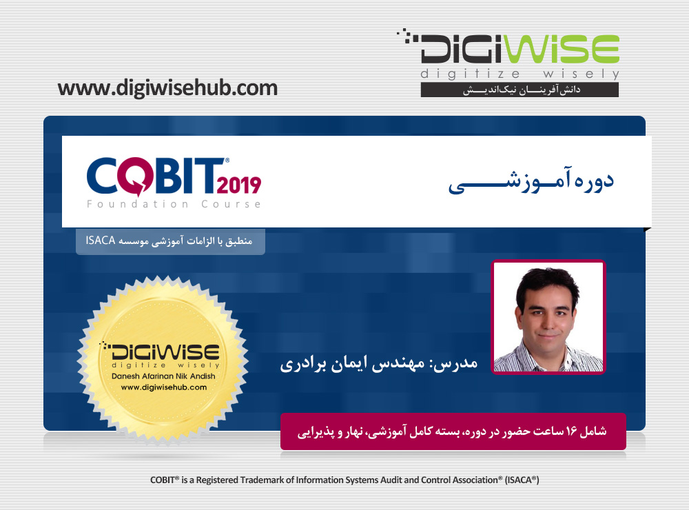 COBIT2019 Course