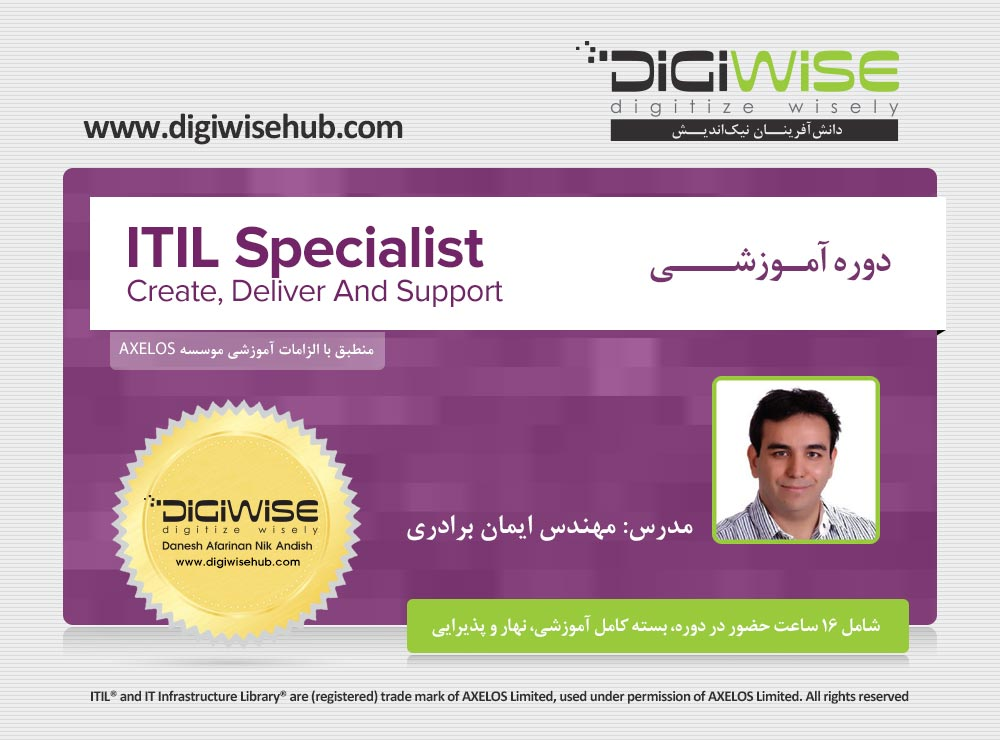 دوره آموزشی ITIL Specialist - Create, Deliver and Support